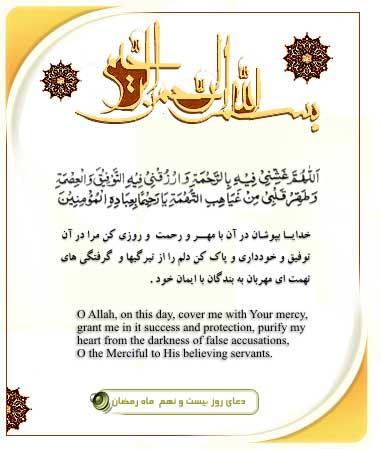 شرح و دعای روز 29 ماه مبارک رمضان