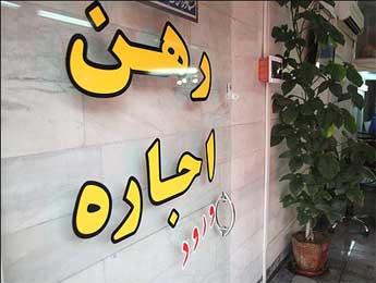 اجاره بها در تهران رکورد افزایش قیمت را می شکند ؟ ( دنیای اقتصاد - خسرو یعقوبی )