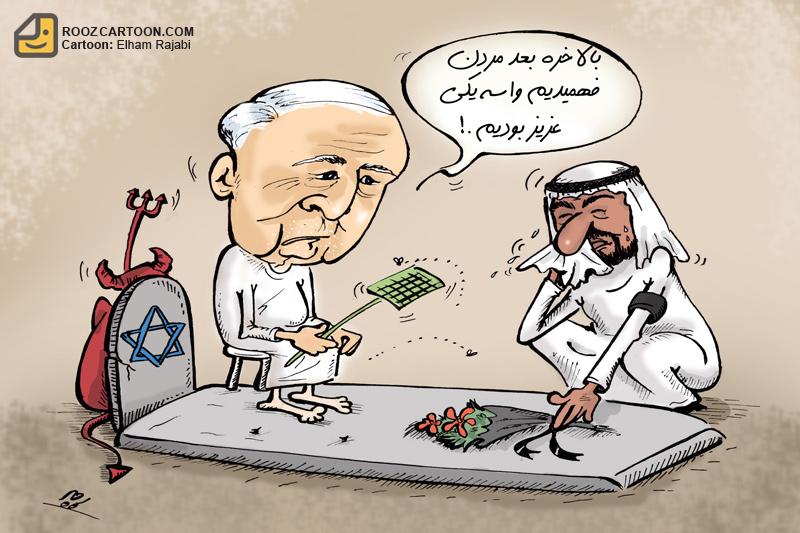 عرب به کجا می رود؟,انحراف العرب عن الاسلام,قبر شارون,کاریکاتور عرب