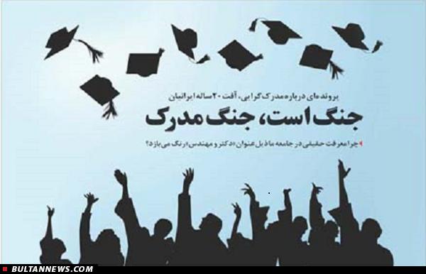 آفت 20 سالۀ ایرانیان؛ «جنگ است، جنگ مدرک»