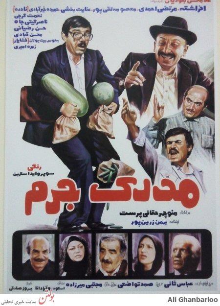فیلم های قدیمی ایرانی