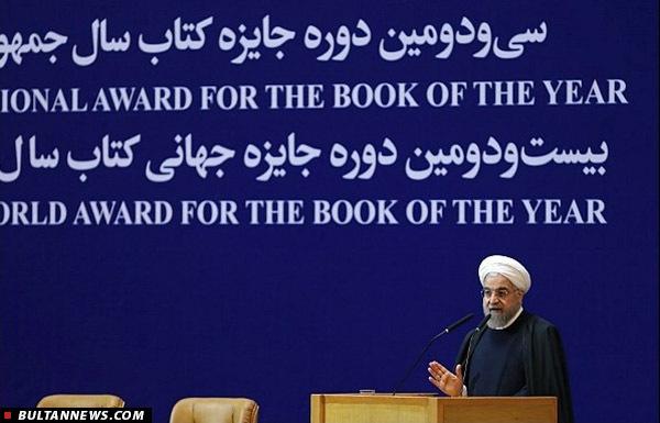 جایزه ی کتاب حسن روحانی