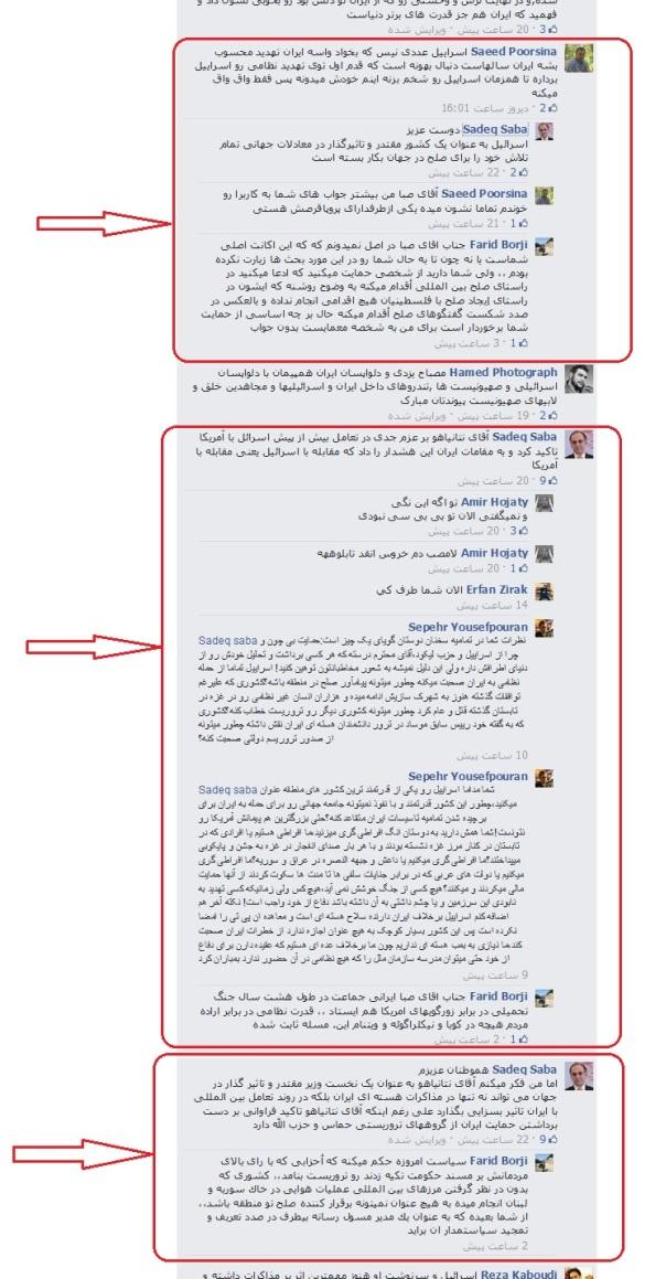 نوشته های صادق صبا در نوبت شما و حمایت و تمجید از نتانیاهو