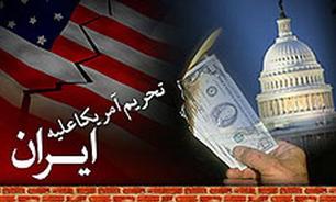اقدام خصمانه جدید دولت آمریکا علیه ایران