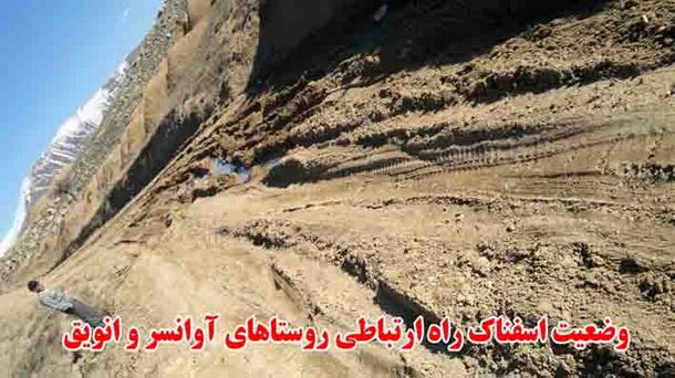 درخواست مردم روستاهای انویق و آوانسر ورزقان برای احداث جاده و امکانات درمانی و بهداشتی