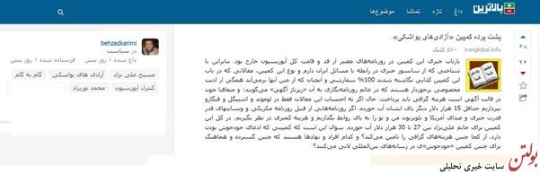 کمپین 30 هزار دلاری مسیح علی نژاد برای آزادی های یواشکی