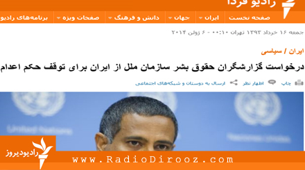 سازمان ملل: تروریست ها را حتی پس از محاکمه هم اعدام نکنید!