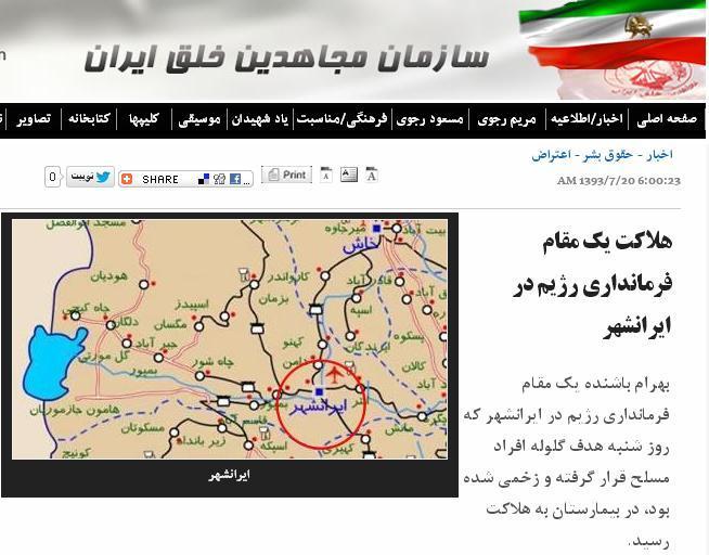 حمایت منافقین از ترور مقام فرمانداری ایرانشهر