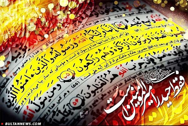 آثار، برکات و زوایای مختلف «عید غدیر» در کلام انبیا و اولیا