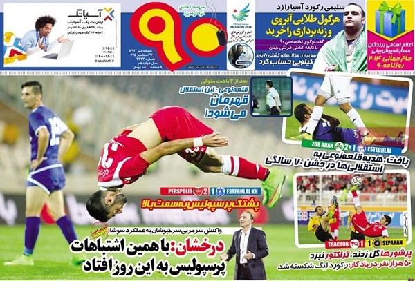 صفحه نخست روزنامه های ورزشی شنبه 5 مهر