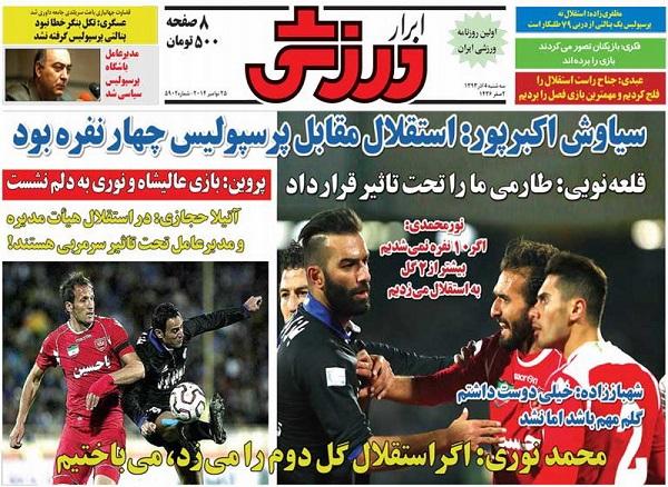 309673 890 صفحۀ نخست روزنامه های ورزشی 4 آذر ماه