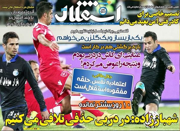 309674 488 صفحۀ نخست روزنامه های ورزشی 4 آذر ماه