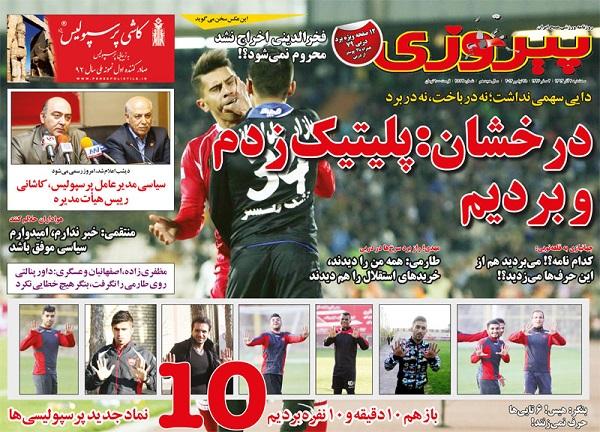 309681 223 صفحۀ نخست روزنامه های ورزشی 4 آذر ماه