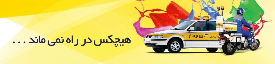 افزایش رضایت مشتریان از خدمات امداد خودرو ایران