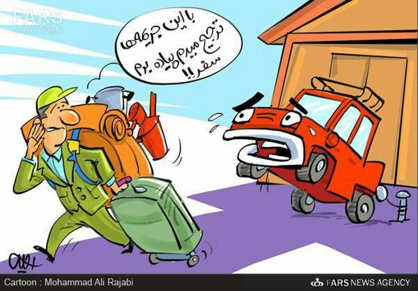 کاریکاتور افزایش نرخ جریمه ها !