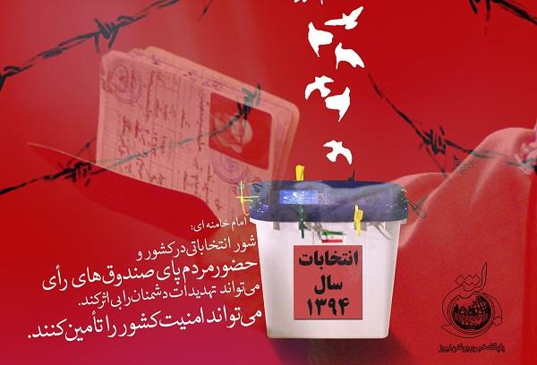 انتخابات در گذر تاریخ