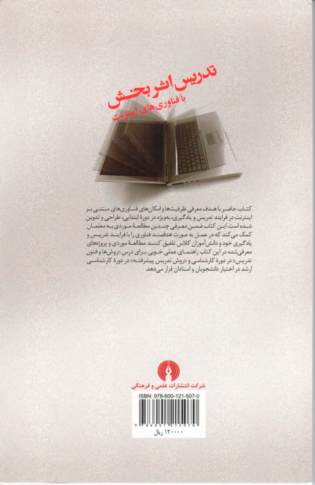 انتشارات علمی و فرهنگی کتاب « تدریس اثر بخش با فناوری های اینترنت » را منتشر کرد
