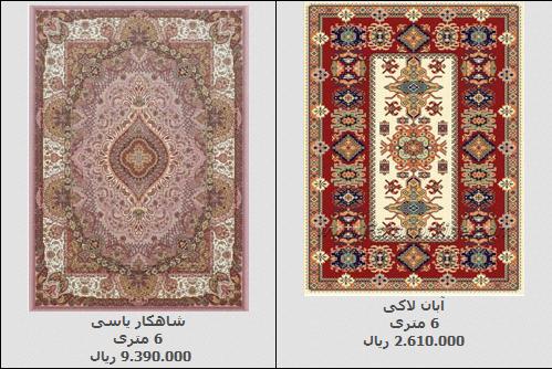 قیمت فرش ساوین
