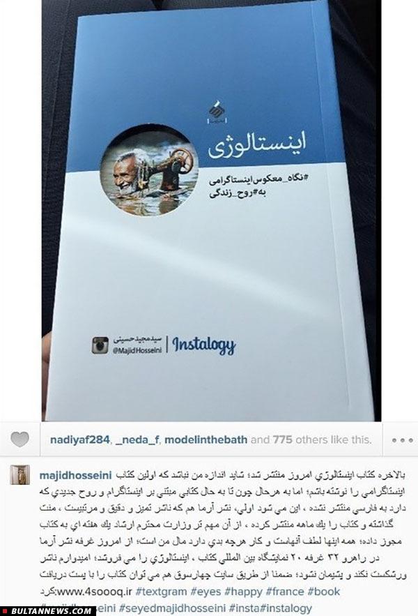 نگاهی به «ایسنتالوژی»؛ نخستین کتاب اینستاگرامی ایران