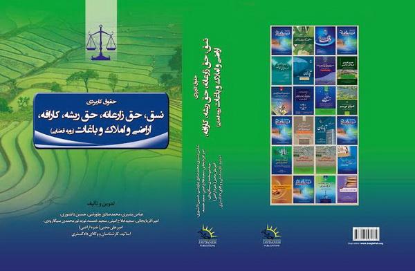 از نسق و حق ریشه تا حل اختلافات زمین و  اراضی در ایران
