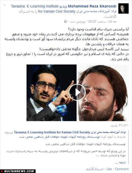 توهین بی شرمانه مجری شبکه مبتذل جم به مردم ایران!