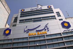بانک سینا استخدام می کند