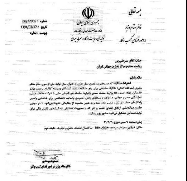 چرا مرکز تجارت جهانی ایران یک شبه نامحرم شد؟
