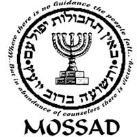 موساد احتمالا شماری از فرماندهان و مسئولان ایرانی را در منا ربوده است