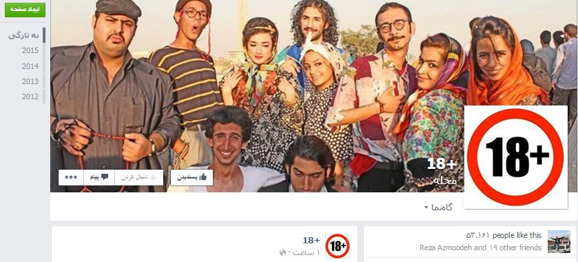 تاسیس فاحشه خانه مجازی توسط ضدانقلاب فراری+عکس