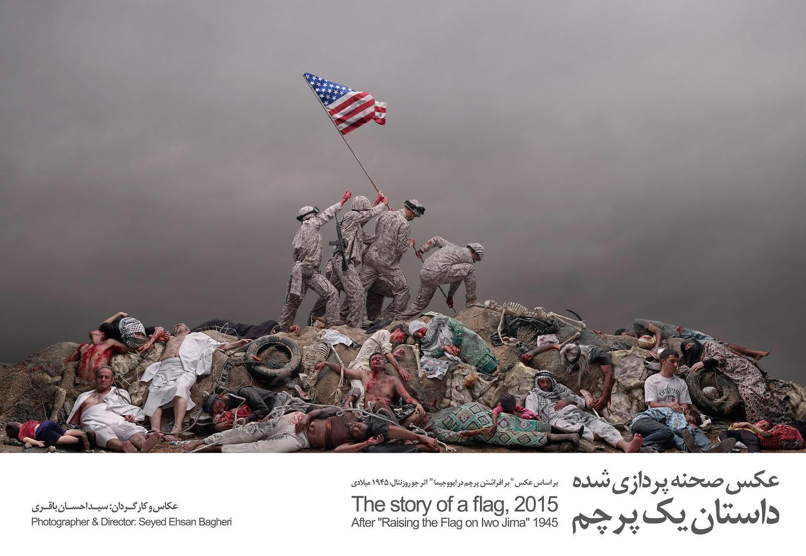 چرا از «داستان یک پرچم» ترسیده اند؟