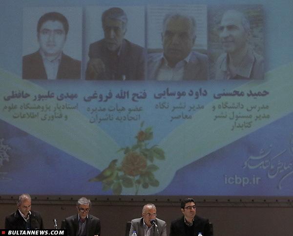 اولین همایش ملی کتاب و نشر برگزار شد