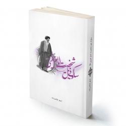 کتابهایی برای آشنایی بیشتر با مردی از فراسوی باور ما