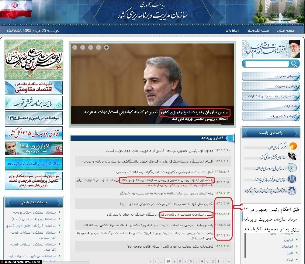 حواله روحانی به صفحه مجازیه مجازی/فوریت از نظر رئیس جمهور و دولت یعنی چند روز؟/آقای روحانی نگذارید دستورات شما خاک بخورند