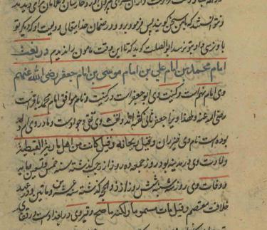 اسنادی از دلباختگی عبدالرحمان جامی به اهل بیت علیهم السلام