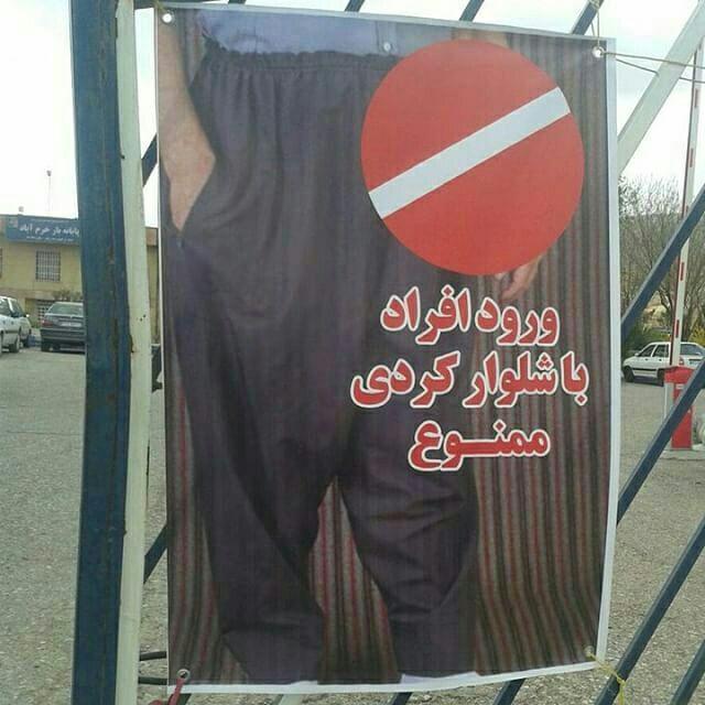 بی تدبیری در نصب بنری که  دل میلیونها کرد ایرانی را شکست