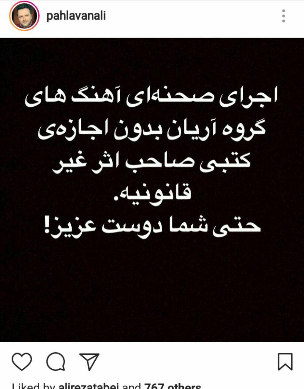 یک کنسرت پرحاشیه از محمدرضا گلزار در تهران +عکس