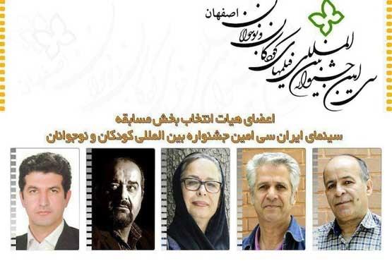 هیأت انتخاب بخش «مسابقه سینمای ایران» جشنواره کودک معرفی شد