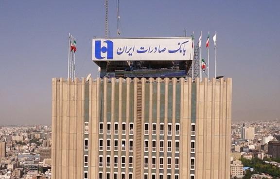 پرونده بانک صادرات ایران