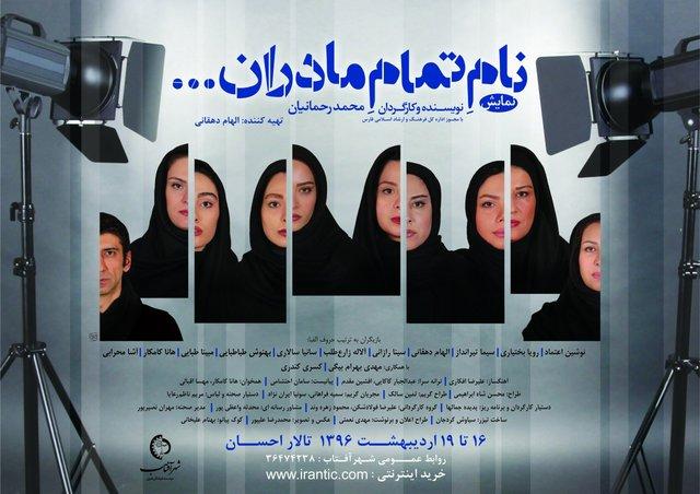 اجرای یک نمایش از رحمانیان در شیراز