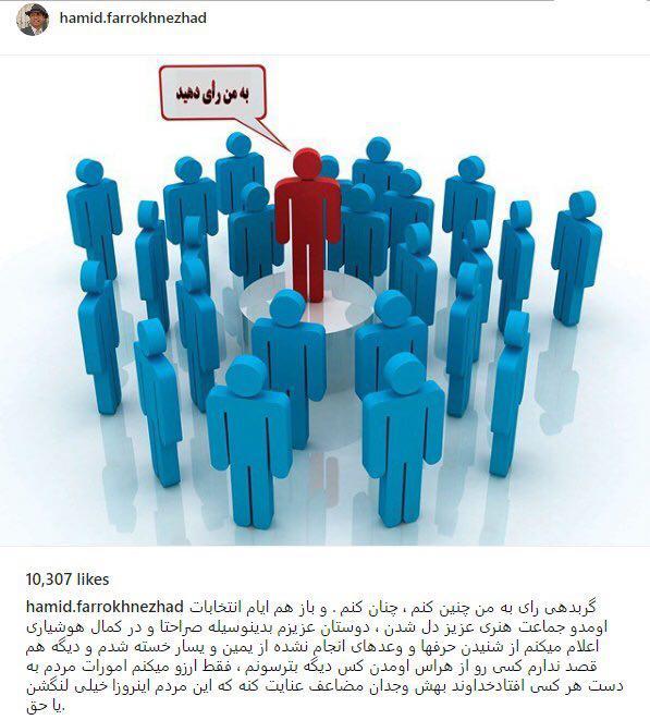 موضع گیری حمید فرخ نژاد برای انتخابات ریاست جمهوری + عکس