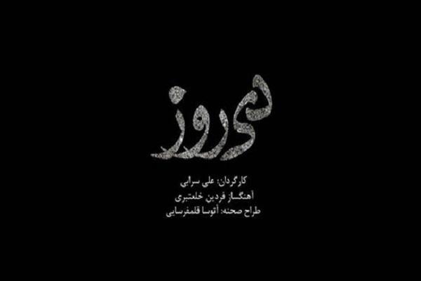 تئاتر ایران «گلریز» میشود؟!