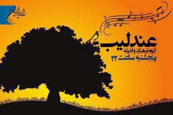 «عندلیب»به واکاوی موسیقی های ملی -مذهبی می پردازد