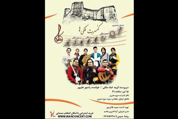 کنسرت«ملکی ها»در تالار اندیشه حوزه هنری