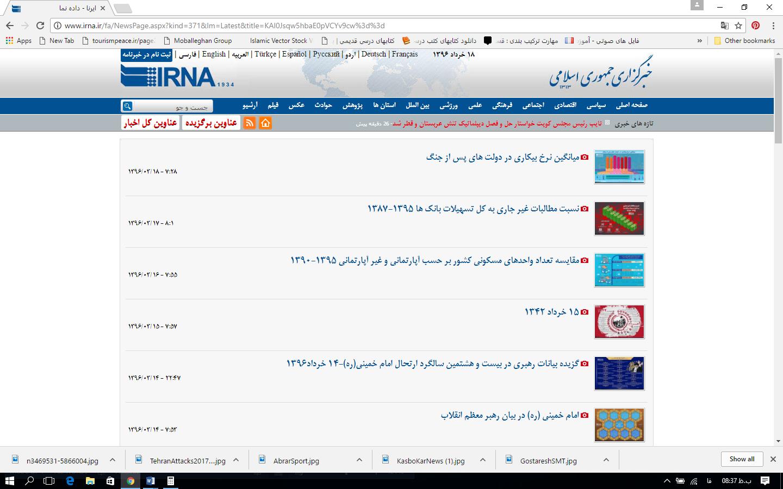 ارزیابی واکنش گرافیک خبری و اطلاع رسانی رسانه های ایران به حادثه تروریستی اخیر تهران