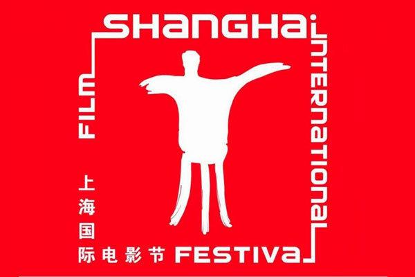 با جشنواره شانگهای آشنا شوید