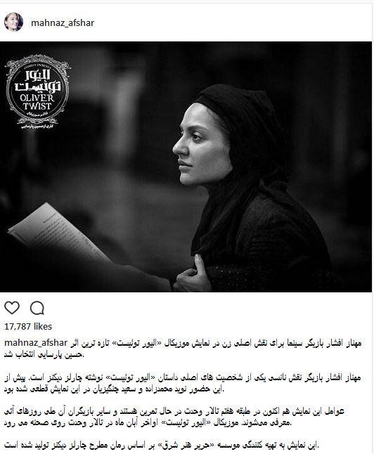 مهناز افشار در نمایش موزیکال «الیور توئیست» + عکس