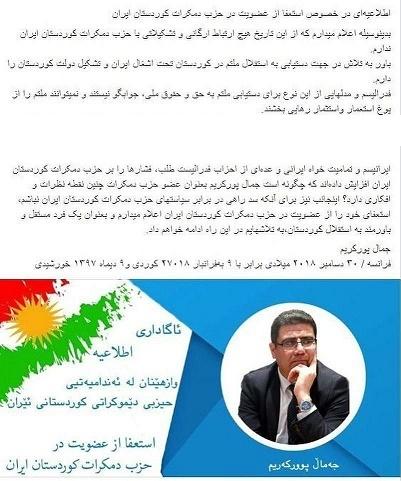 استعفای ناگهانی جمال پورکریم عضو رسمی گروهک تروریستی دمکرات
