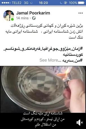راه اندازی کمپین شناسنامه ایرانی را آتش بزنید!