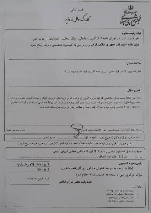 ارتباط فامیلی وزیر نفت با شاه پری زنگنه در دستور صحن مجلس