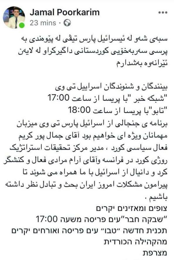 گروهک تروریستی حزب دمکرات ارتباط خود با اسرائیل را علنی کرد